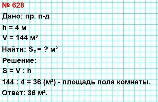 Объём комнаты, имеющей форму прямоугольного параллелепипеда, равен 144 м, а высота - 4 м. Найдите площадь пола комнаты