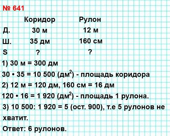 В школьном коридоре, длина которого равна 30 м, ширина - 35 дм, надо заменить линолеум. Какое наименьшее количество рулонов линолеума для этого нужно, если длина рулона линолеума равна 12 м, а ширина - 160 см