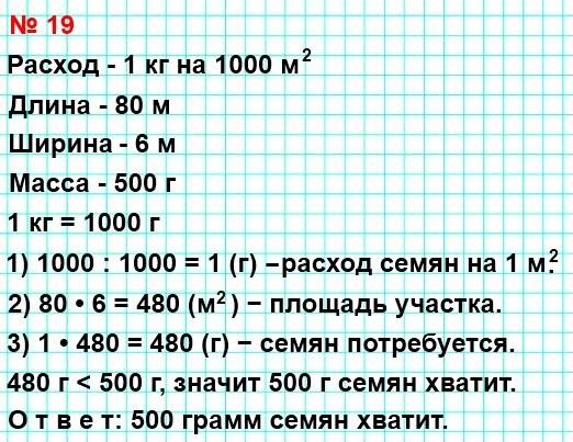 19.При посеве подсолнечника на 1000 м² расходуют 1 кг семян. Хватит ли 500 г семян подсолнечника, чтобы засеять участок прямоугольной формы длиной 80 м и шириной 6 м при такой же норме расхода семян?