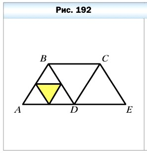 697. Какую часть площадь закрашенного треугольника (рис. 192) составляет от площади