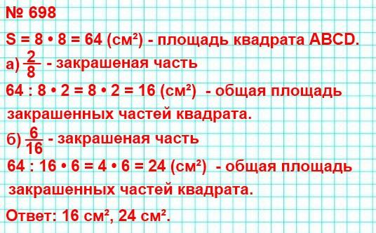 698. Сторона квадрата ABCD равна 8 см (рис. 193). Найдите общую площадь закрашенных частей квадрата