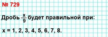 729. Найдите все натуральные значения x, при которых дробь x/9 будет правильной.