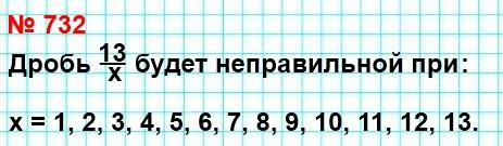 732. Найдите все натуральные значения х, при которых дробь 13/x будет неправильной.