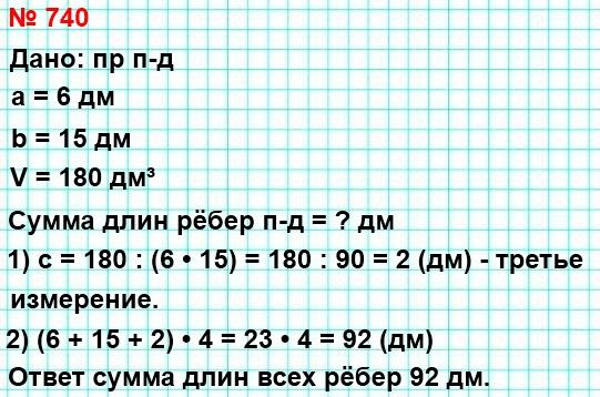 740. Объём прямоугольного параллелепипеда равен 180 дм, а два его измерения - 6 дм и 15 дм. Найдите сумму длин всех рёбер параллелепипеда