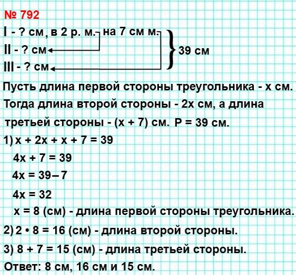 792. Одна из сторон треугольника в 2 раза меньше второй и на 7 см меньше третьей. Найдите стороны треугольника, если его периметр равен 39 см.