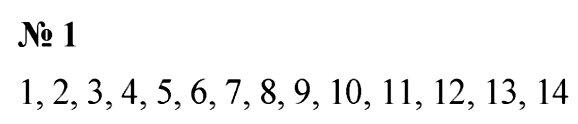 1. Назовите 14 первых натуральных чисел.
