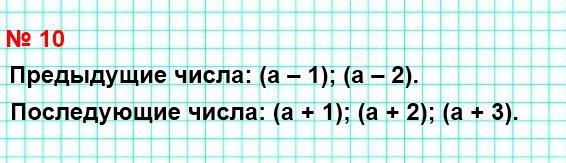 10. Некоторое натуральное число, большее 3, обозначили буквой а. Запишите для числа а два предыдущих и три последующих натуральных числа.