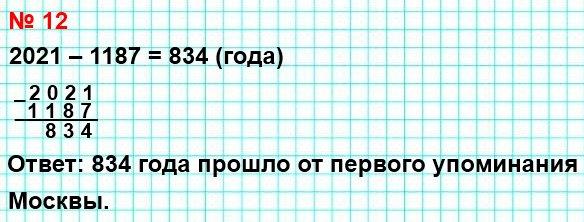 12. Первое летописное упоминание о Москве встречается в Ипатьевской летописи в 1147 г. Сколько лет прошло от первого летописного упоминания Москвы?