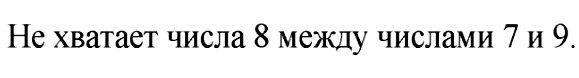 2. Какого числа не хватает в записи натурального ряда чисел: 1, 2, 3, 4, 5, 6, 7, 9, 10, 11, … ?