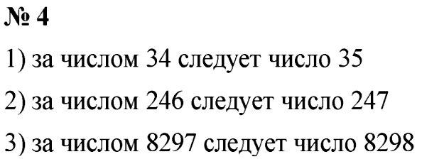 4. Запишите число, которое в натуральном ряду следует за числом: 1) 34; 2) 246; 3) 8 297.