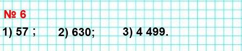 6. Запишите число, которое в натуральном ряду является предыдущим числу: 1) 58; 2) 631; 3) 4 500.