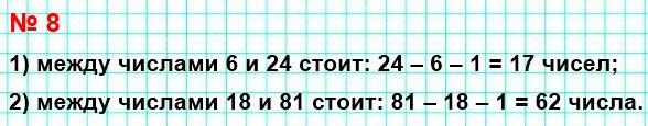 8. Сколько чисел стоит в натуральном ряду между числами: 1) 6 и 24; 2) 18 и 81?