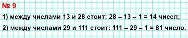 9. Сколько чисел стоит в натуральном ряду между числами: 1) 13 и 28; 2)29 и 111?