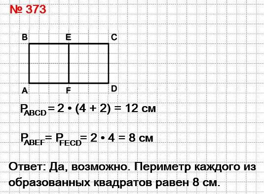 373. Существует ли среди прямоугольников с периметром 12 см такой, который можно разделить на два равных квадрата? В случае положительного ответа выполните рисунок и вычислите периметр каждого из полученных квадратов.