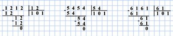 31. Двузначное число записали подряд два раза. Во сколько раз полученное четырёхзначное число больше данного двузначного числа?
