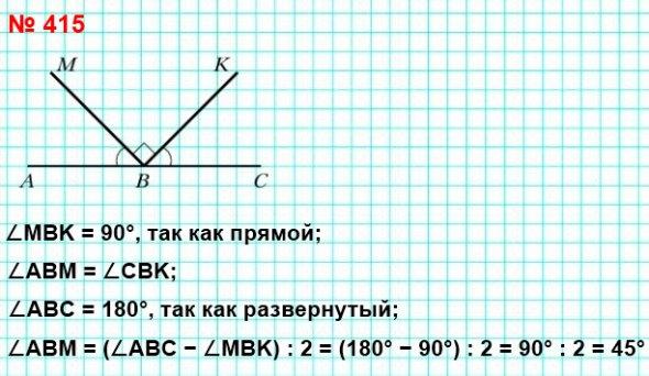 415. Найдите величину угла АВМ (рис. 141), если ∠MBK — прямой и ∠ABM = ∠CBK.
