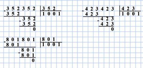 32. Трёхзначное число записали подряд два раза. Во сколько раз полученное шестизначное число больше данного трёхзначного числа?