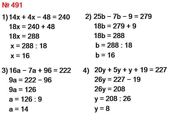 491. Решите уравнение: