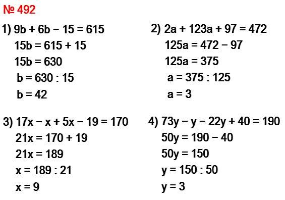 492. Решите уравнение: