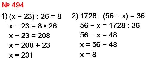 494. Решите уравнение: