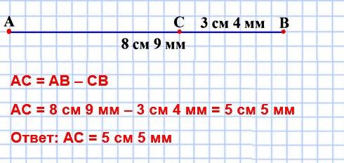 49. Начертите отрезок АВ, длина которого равна 8 см 9 мм. Отметьте на нём точку С так, чтобы СВ = 3 см 4 мм. Какова длина отрезка АС?