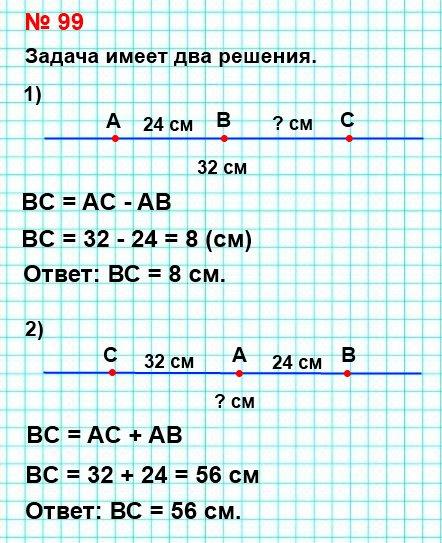 99. Точки А, В и С лежат на одной прямой. Найдите длину отрезка ВС, если АВ = 24 см, АС = 32 см. Сколько решений имеет задача?