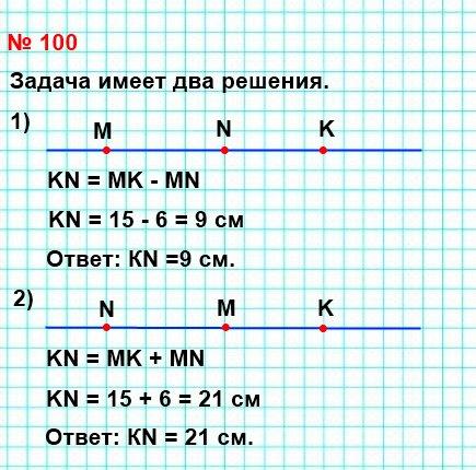 100. Точки М, К и N лежат на одной прямой. Найдите длину отрезка KN, если МК = 15 см, MN = 6 см.