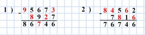225. Вместо звёздочек поставьте цифры так, чтобы вычитание было выполнено верно:
