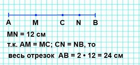 238. На отрезке AB отметили точку С. Расстояние между серединами отрезков АС и ВС составляет 12 см. Какова длина отрезка АВ?