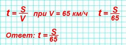 248. Автомобиль проехал s км со скоростью 65 км/ч. Сколько времени автомобиль был в пути?