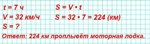 250. Найдите по формуле пути расстояние, которое проплывёт моторная лодка за 7 ч, двигаясь со скоростью 32 км/ч.