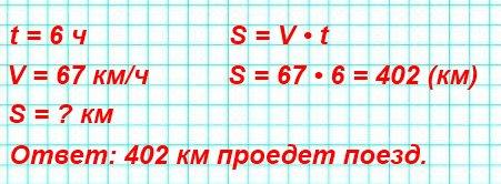 249. Найдите по формуле пути расстояние, которое пройдёт поезд за 6 ч, двигаясь со скоростью 67 км/ч.