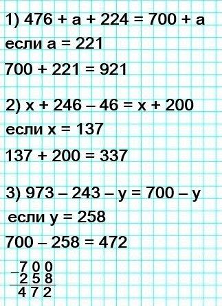 255. Упростите выражение и найдите его значение:  476 + а + 224, если а = 221