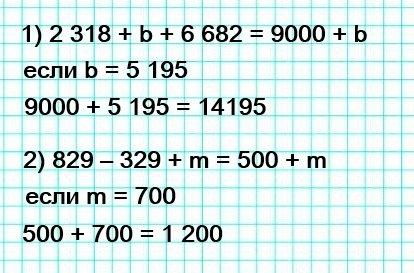 256. Упростите выражение и найдите его значение:  2 318 + b + 6 682, если b = 5 195
