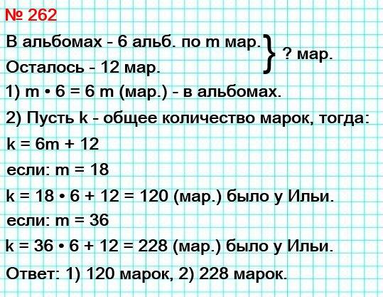 262. Илья разложил по m марок в каждый из шести альбомов, и ещё 12 марок у него осталось. Составьте формулу для вычисления количества марок, которые есть у Ильи, и вычислите это количество, если: 1) m = 18; 2) m = 36.