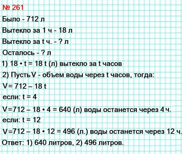 261. В цистерне было 712 л воды. Каждый час из неё вытекает 18 л. Составьте формулу для вычисления объёма воды, которая осталась в цистерне через t ч, и вычислите этот объём, если: 1) t = 4; 2) t = 12.
