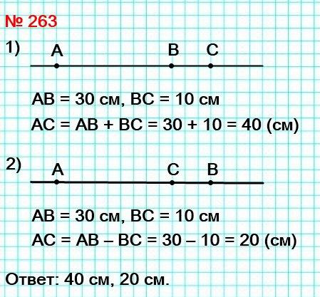 263. Точки А, В и С лежат на одной прямой. Расстояние между точками А и В равно 30 см, а между точками В и С – 10 см. Найдите расстояние между точками А и С.