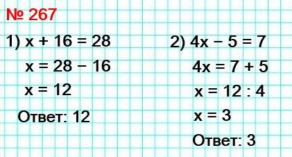 267. Какое из чисел 3, 12, 14 является корнем уравнения:
