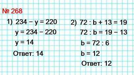 268. Какое из чисел 3, 12, 14 является корнем уравнения:  234 - y = 220