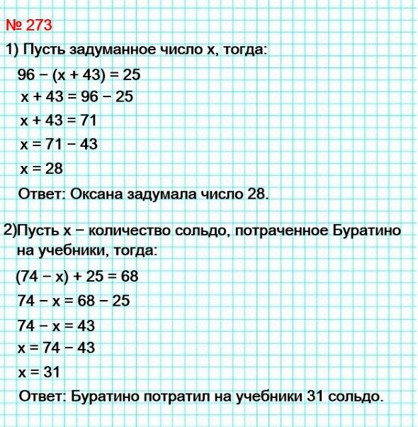 273. Решите с помощью уравнения задачу.  1) Оксана задумала число. Если к этому числу прибавить 43 и полученную сумму вычесть из числа 96, то получим число 25. Какое число задумала Оксана?