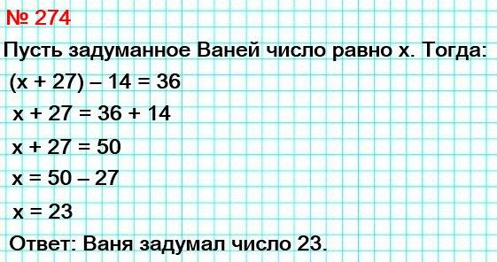 274. Решите с помощью уравнения задачу. Ваня задумал число. Если к этому числу прибавить 27 и из полученной суммы вычесть 14, то получим число 36. Какое число задумал Ваня?