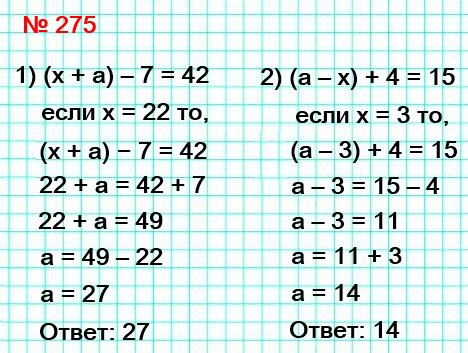 275. Какое число надо подставить вместо а, чтобы корнем уравнения:  (x + а) — 7 = 42 было число 22