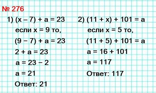 276. Какое число надо подставить вместо а, чтобы корнем уравнения:  1) (х - 7) + а = 23 было число 9