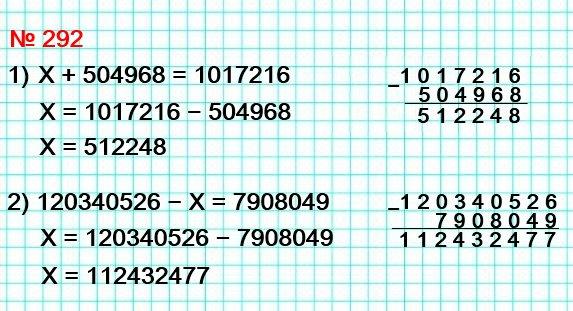 292. Решите уравнение: