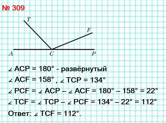 309. Из вершины развёрнутого угла ACP (рис. 100) проведены два луча СТ и CF так, что ∠ACF = 158°, ∠TCP = 134°. Вычислите величину угла TCF.