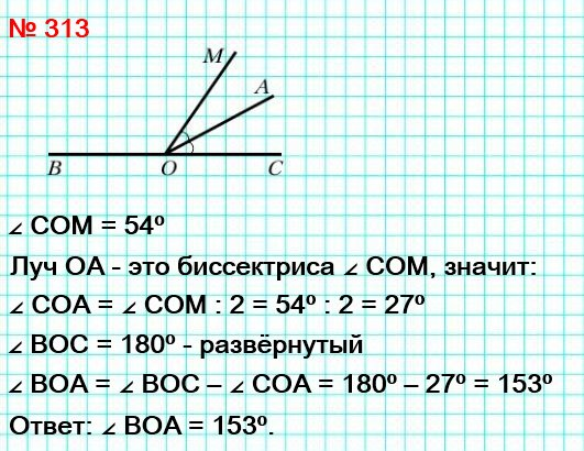 313. Луч OA является биссектрисой угла COM, ∠COM = 54° (рис. 101, б). Вычислите градусную меру угла BOA.