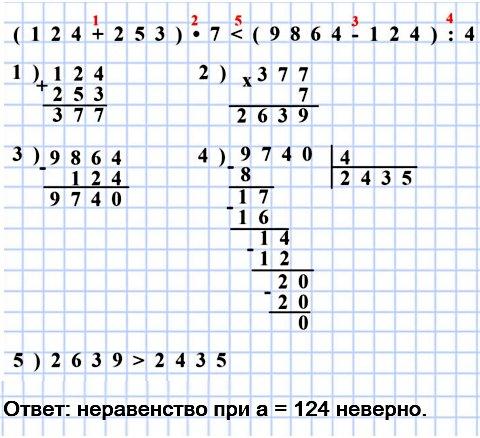 317. Верно ли неравенство (а + 253) • 7 < (9 864 - а) : 4 при а = 124?
