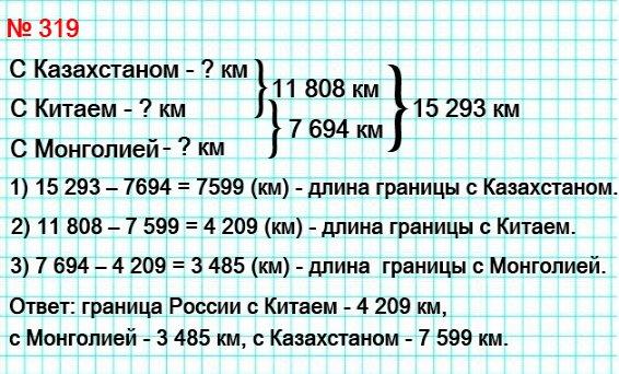 319. Длина границы России с Китаем, Монголией и Казахстаном составляет 15 293 км. Найдите длину границы России с каждым из этих государств
