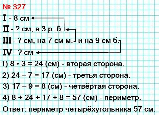 327. Одна из сторон четырёхугольника равна 8 см, вторая сторона в 3 раза больше первой, а третья – на 7 см меньше второй и на 9 см больше четвёртой. Вычислите периметр четырёхугольника.
