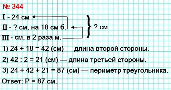 344. Одна сторона треугольника равна 24 см, вторая сторона – на 18 см больше первой, а третья сторона – в 2 раза меньше второй. Найдите периметр треугольника.